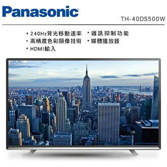 Panasonic 國際牌 TH-40DS500W 40吋 液晶顯示器 液晶電視附視訊盒《贈送基本桌裝》