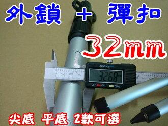 【珍愛頌】AP280SS 送防雷帽 台灣製 超粗32mm 尖底 平底 二款可選 外鎖+彈扣 280cm 雙鎖定鋁合金伸縮營柱 天幕 客廳帳