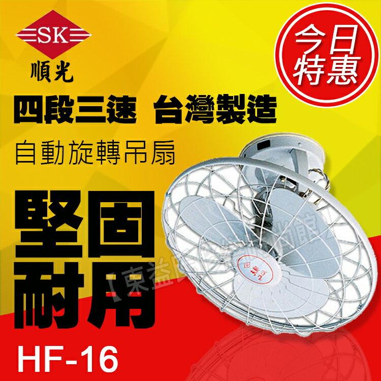 HF~16 順光 360度吊扇 自動旋轉吊電扇~東益氏~售吊扇 通風機 空氣清淨機 循環扇