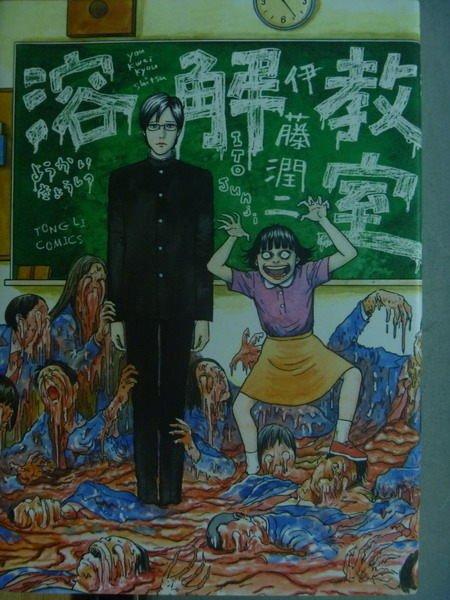 【書寶二手書T1/漫畫書_MRC】溶解教室_伊藤潤二