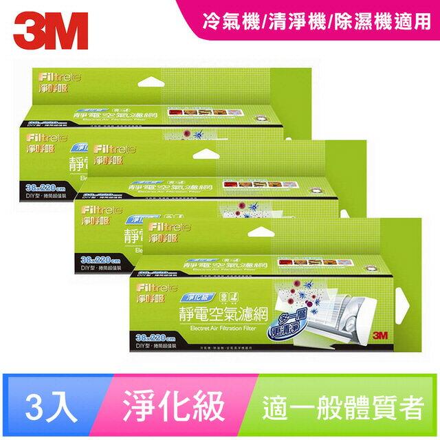 【3M】淨呼吸靜電空氣濾網-淨化級捲筒式 (超值3入組) - 限時優惠好康折扣