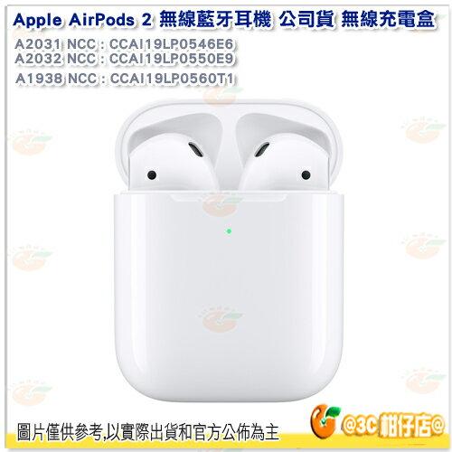 2019新品一年保固 送無線充電板+保護套 Apple AirPods 2 2代 無線藍牙耳機 公司貨 無線充電盒 - 限時優惠好康折扣