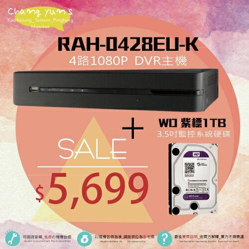 高雄/台南/屏東監視器 RAH-0428EU-K AHD 4路-DVR 1080P 監控主機 +WD10PURX 紫標 1TB 3.5吋監控系統硬碟