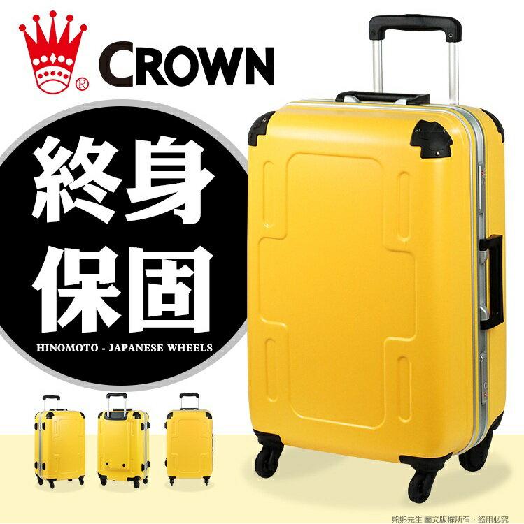《熊熊先生》2017旅展推薦75折 皇冠Crown登機箱 行李箱輕量 深鋁框C-F2501硬殼拉桿箱 19.5吋C-F25O1送好禮
