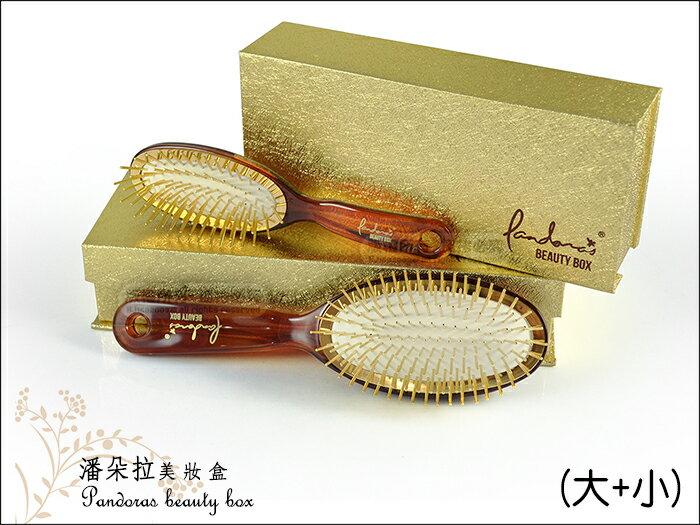 快樂屋♪ 【潘朵拉的美妝盒】二代 Beauty Box (大+小)黃金梳 健髮梳 氣墊梳 梳子 附保證書 原廠保固一年