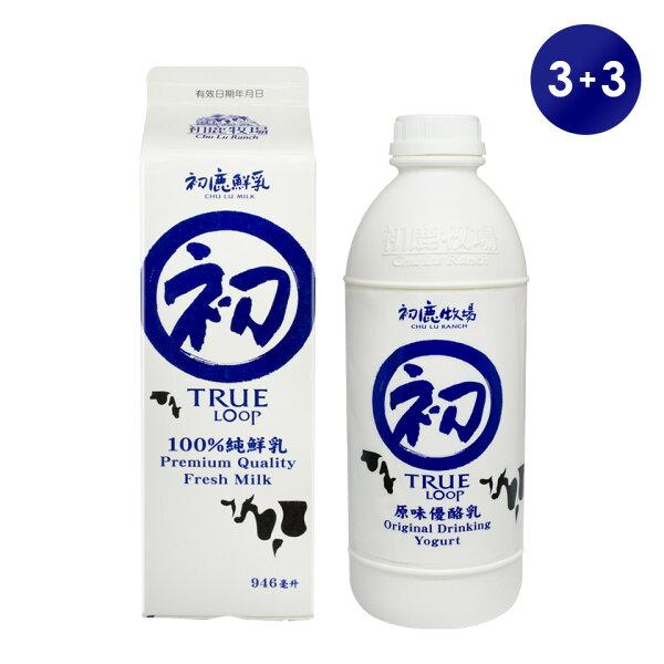 初鹿鮮乳946ml*3瓶+優酪乳-大946ml*3瓶☆含運組☆