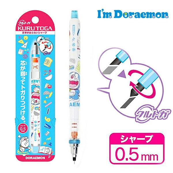 藍色款【日本正版】哆啦A夢旋轉自動鉛筆0.5mm自動旋轉筆DORAEMONKURUTOGA-848127