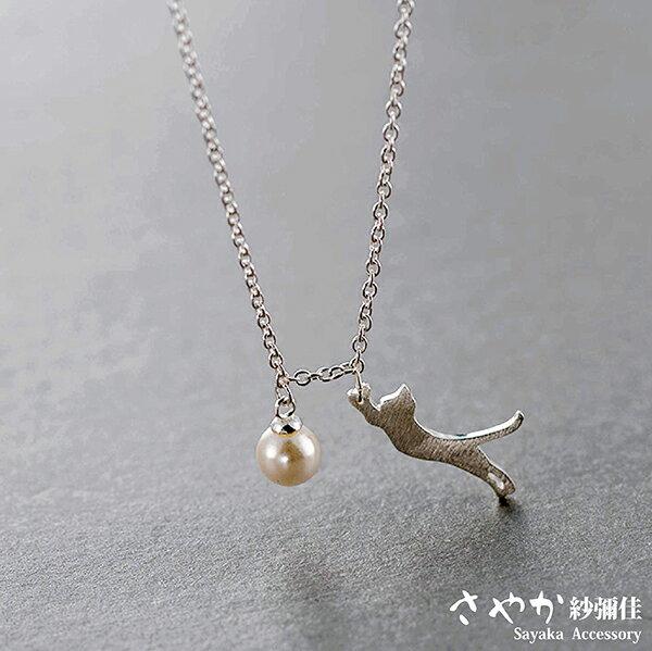 SAYAKA 日本飾品專賣:【Sayaka紗彌佳】925純銀頑皮貓咪珍珠項鍊