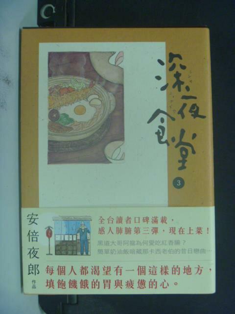 【書寶二手書T6/漫畫書_KFB】深夜食堂 3_安倍夜郎