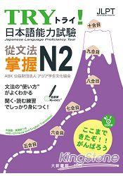 TRY!日本語能力試驗從文法掌握N2 - 限時優惠好康折扣