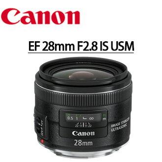 ★分期零利率 ★Canon EF 28mm F2.8 IS USM  EOS 單眼相機專用定焦鏡頭 (彩虹公司貨)( 送Lenspen拭鏡筆+專業拭鏡布)