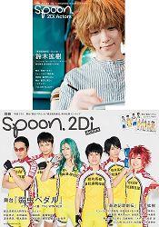 別冊 spoon.2Di Actors Vol.64附飆速宅男舞台劇 / 最遊記歌劇傳-鈴木擴樹雙面海報 0