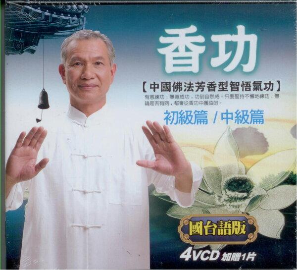 香功初級篇中級篇國台語版4VCD