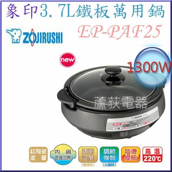 【象印~蘆荻電器】全新3.7L【象印鐵板萬用鍋】EP-PAF25另售EP-RAF45