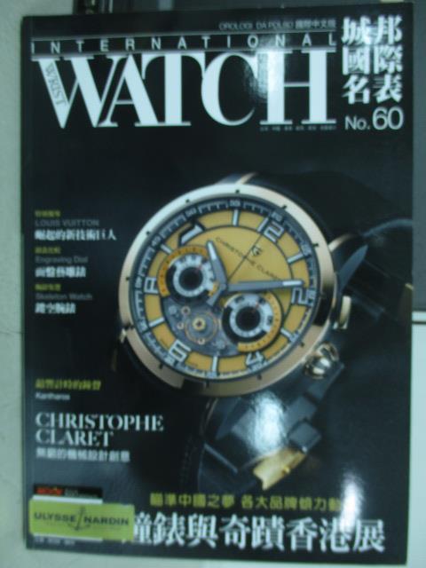 【書寶二手書T8/收藏_ZIH】城邦國際名表_60期_鐘錶與奇蹟香港展等
