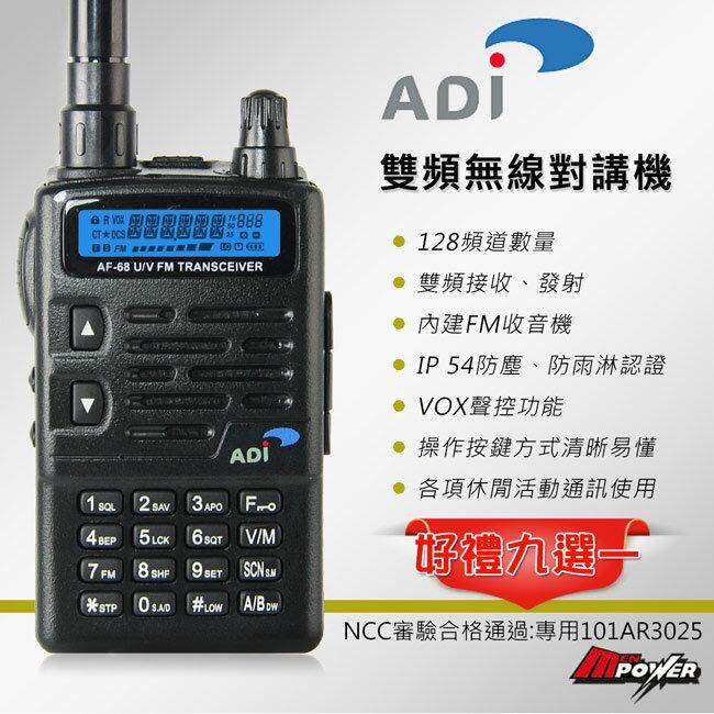 ~禾笙科技~ 好禮9選1 ADI AF68 雙頻 無線電 對講機  VHF  UHF  防