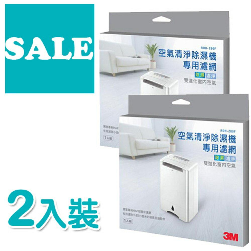 現貨供應中-(量販2入裝) 3M 清淨除濕機專用濾網 RDH-Z80F 適用 RDH-Z80T / RDH-Z80TW / Z80