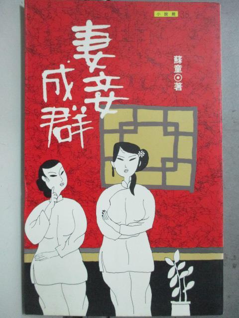 【書寶二手書T6/一般小說_HAK】大紅燈籠高高掛_蘇童, 趙曼如