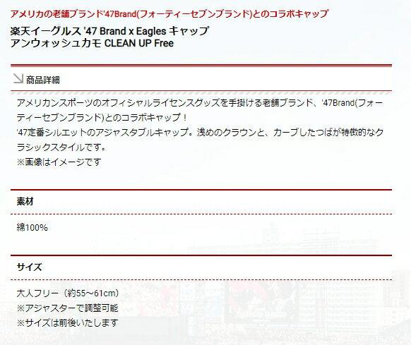 日本職棒 東北樂天金鷲隊  /  2020  '47 Brand x Eagles CLEAN UP 應援棒球帽 迷彩款  /  d0400164。日本必買 日本樂天代購 /  件件含運 2