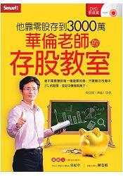 樂天書城:華倫老師的存股教室