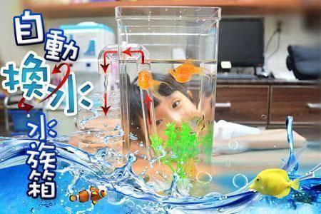 神奇自動換水水族箱