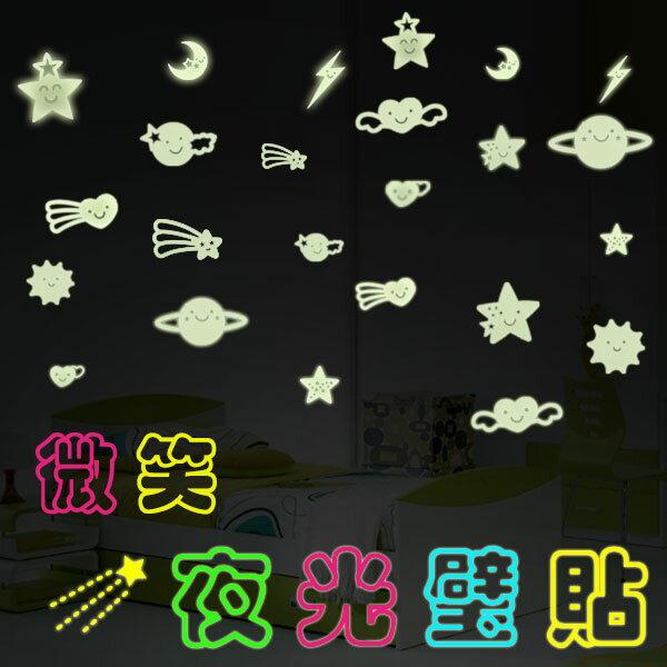 【aife life】微笑夜光壁貼/星星夜光壁貼/室內裝飾/立體星星壁貼/夜光壁貼/夜光貼紙/星空/天花板貼/房間佈置/兒童臥室/贈品/禮品