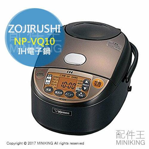 【配件王】日本代購 一年保 ZOJIRUSHI 象印 NP-VQ10 IH電子鍋 電鍋 ?圓厚釜 6人份