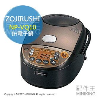 【配件王】日本代購 一年保 ZOJIRUSHI 象印 NP-VQ10 IH電子鍋 電鍋 黒圓厚釜 6人份