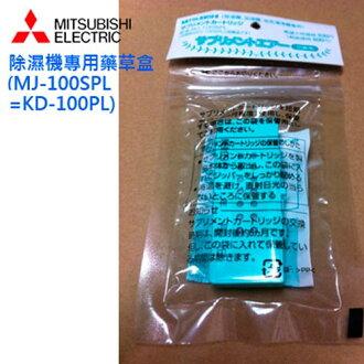 Mitsubishi 三菱 原廠除溼機專用藥草盒 KD-100PL