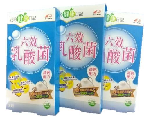 【小資屋】我的健康日記 六效乳酸菌高鈣配方升級(3包/盒)*3盒 效期2017.5.12