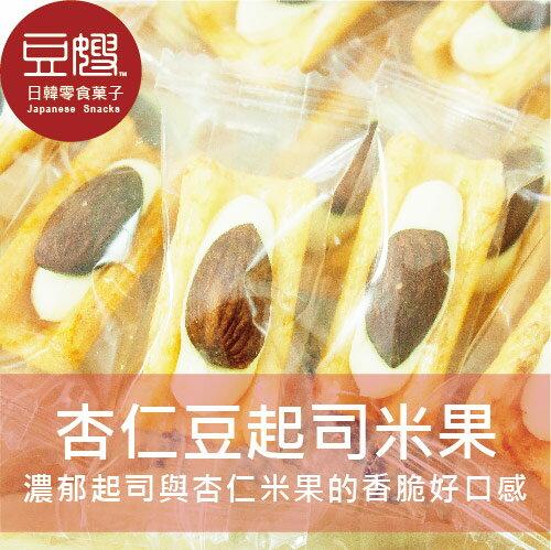 【豆嫂】日本零食 泰國零食 杏仁豆起司米果