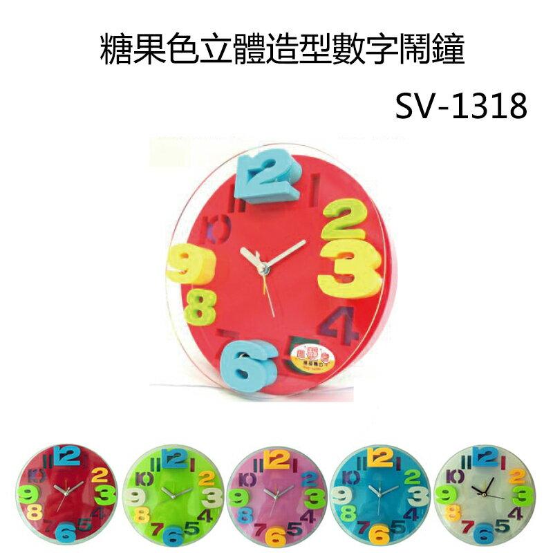小玩子 無敵王 糖果色 超靜音 鬧鐘 立鐘 圓型 可愛 立體 美觀 SV-1318