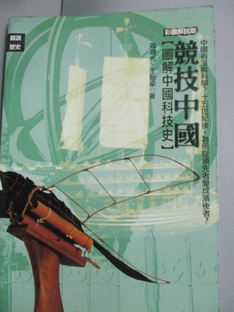 ~書寶 書T3/歷史_GJY~競技中國 : 圖解中國科技史_周瀚光 王貽梁