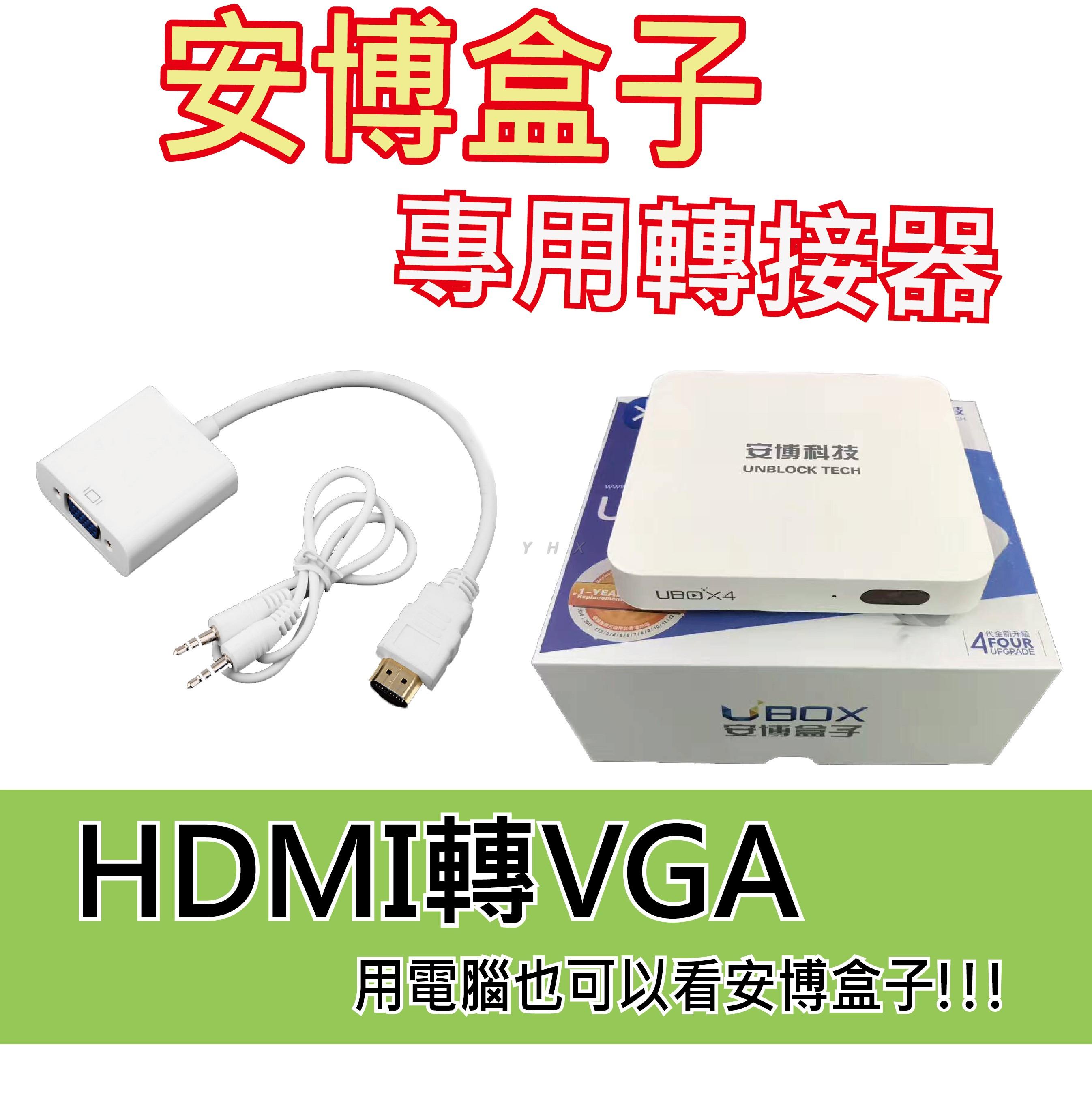 安博盒子專用轉接器! 用電腦就能看安博盒子 HDMI轉VGA 安博盒子3 安博盒子4 安博盒子