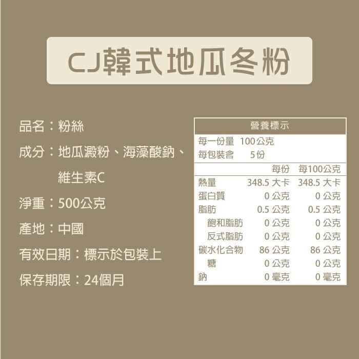 韓國 CJ韓式地瓜冬粉500g [KO8801039915578] 千御國際