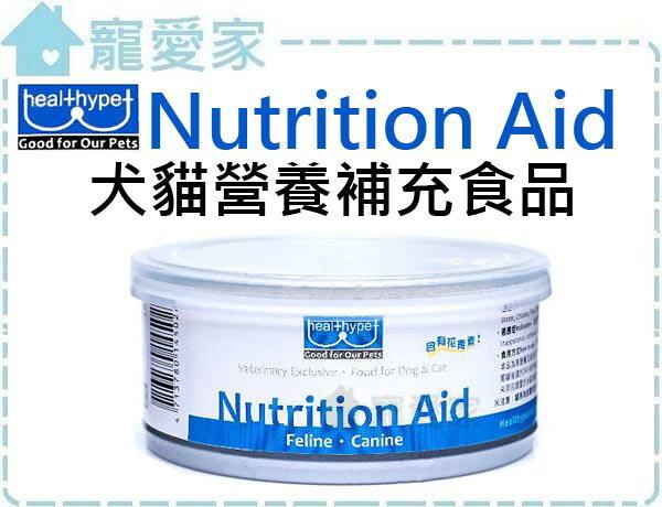 ☆寵愛家☆healthypet-犬貓營養補充食品-Nutrition Aid-158g,獸醫師推薦,成老幼病犬貓都可食用