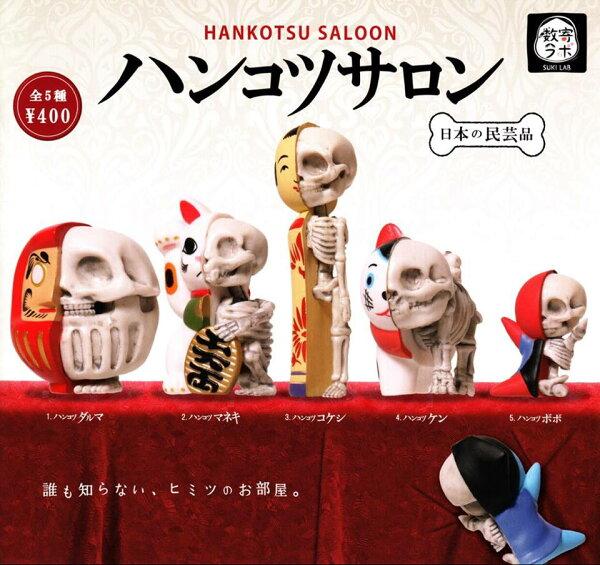 BEETLE現貨EPOCH日本民藝半骨公仔半剖解剖日本傳統民間藝品半剖公仔轉蛋扭蛋