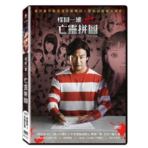 圖一雄之亡靈拼圖DVD片岡愛之助中川翔子