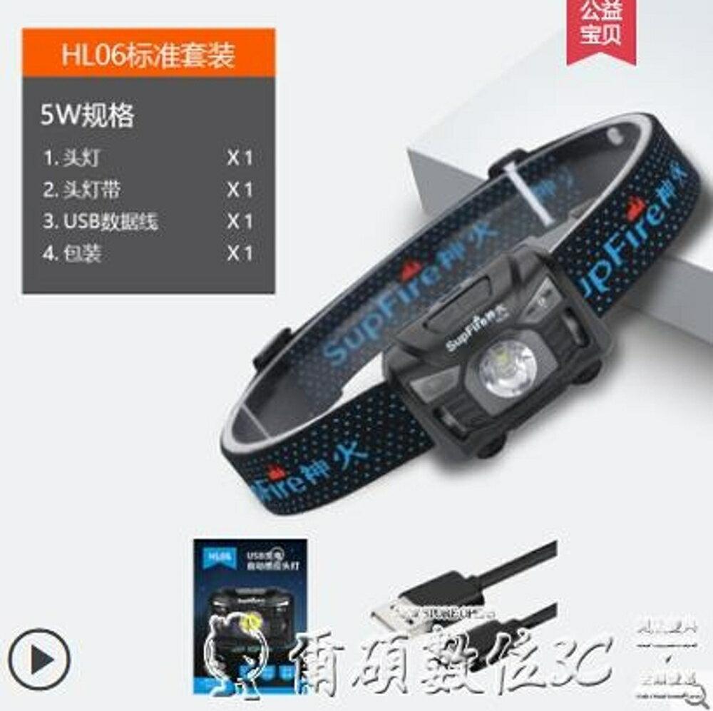 頭燈強光釣魚感應頭燈神火充電超亮多功能頭戴式LED夜釣燈手電筒 清涼一夏特價
