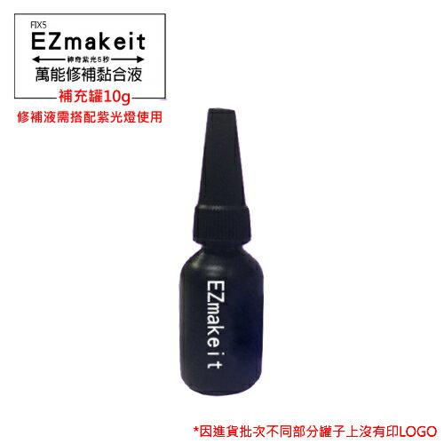 【補充罐】EZmakeit 神奇紫光 萬能修補黏合液 修補液 修補膠 黏貼劑 黏著劑 黏著膠 不含手電筒 光膠筆