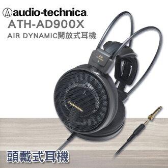 鐵三角 AIR DYNAMIC開放式耳機 ATH-AD900X正經800