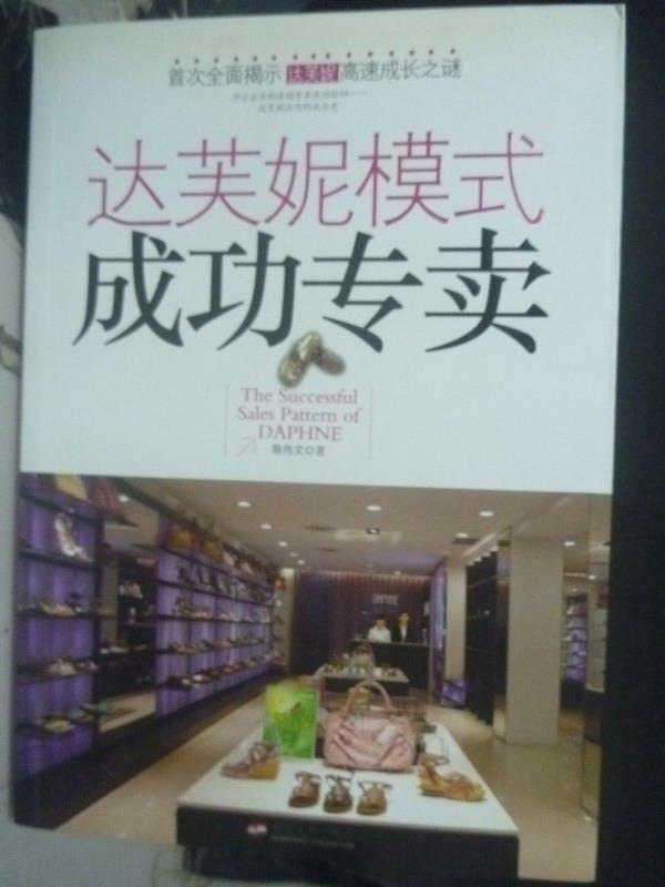 【書寶二手書T4/行銷_WGI】達芙妮模式:成功專賣_陳偉文_簡體書