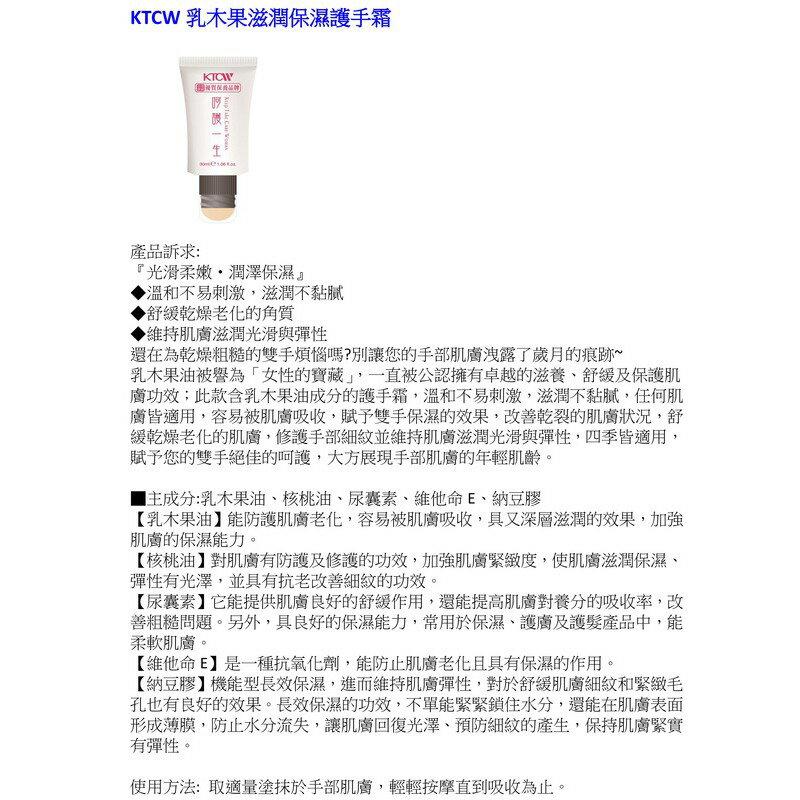 【KTCW呵護女人】乳木果滋潤保濕護手霜  30ML