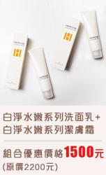《組合優惠》淨水嫩系列 MIKIMOTO 卸妝霜+白淨洗面乳 (各120g)