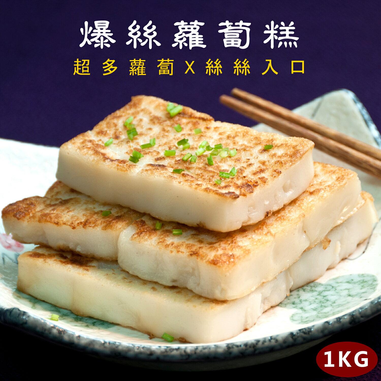 爆絲蘿蔔糕 | 親挑小農 食材 | 純米磨漿 | 傳統竹蒸籠蒸製 | 給您呈上50年手藝的