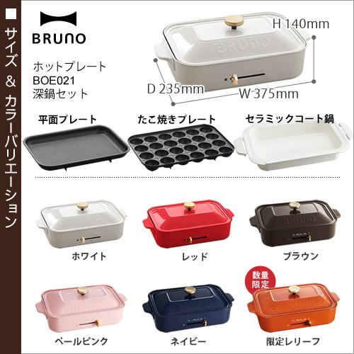 NEW色★日本名廚Masa推薦★日本BRUNO-附3組BOE021多功能鑄鐵電烤盤(2-3人份量)-,附1個深鍋+2個烤盤 (平盤+章魚燒盤)-日本必買 免運 / 代購-(12744*5.6) 2