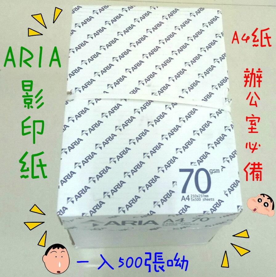 限用賣家宅配寄送 ARIA 70磅 500張 影印紙 A4 A3 B4(1箱5包) B5(一箱10包入)影印/雷射/噴墨印表機/辦公用品