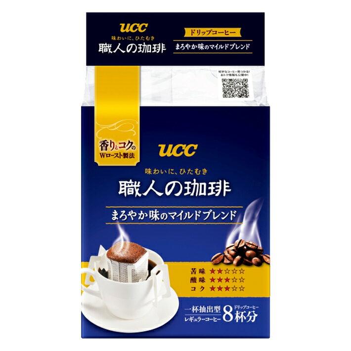 【UCC】職人濾式濾掛咖啡8入-精選濃郁 / 柔和香醇 56g 日本進口濾泡咖啡 1