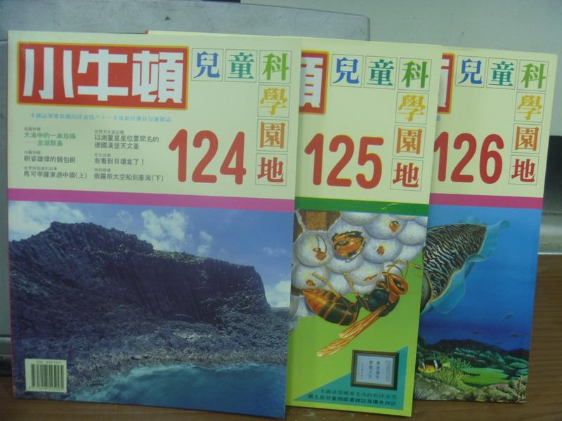 ~書寶 書T3/兒童文學_PGM~小牛頓_124^~126期間_共3本合售_我看到日環食了
