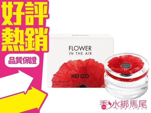 KENZO 高田賢三 FLOWER IN THE AIR 空中之花 女性淡香精 30ML?香水綁馬尾?